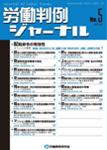 労働判例ジャーナル05号(2012年・08月)