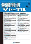 労働判例ジャーナル07号(2012年・10月)