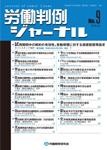 労働判例ジャーナル09号(2012年・12月)