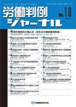 労働判例ジャーナル10号(2013年・1月)