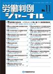 労働判例ジャーナル11号(2013年・2月)