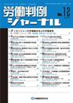 労働判例ジャーナル12号(2013年・3月)
