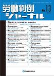労働判例ジャーナル13号(2013年・4月)