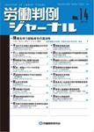 労働判例ジャーナル14号(2013年・5月)