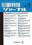 労働判例ジャーナル16号(2013年・7月)