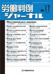 労働判例ジャーナル17号(2013年・8月)