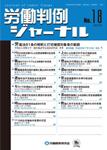 労働判例ジャーナル18号(2013年・9月)