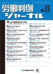 労働判例ジャーナル20号(2013年・11月)