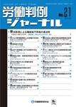 労働判例ジャーナル21号(2013年・12月)