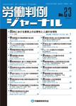労働判例ジャーナル23号(2014年・2月)