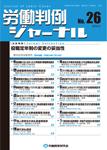 労働判例ジャーナル26号(2014年・5月)