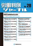 労働判例ジャーナル28号(2014年・7月)