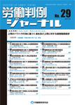 労働判例ジャーナル29号(2014年・8月)