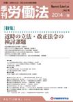 季刊労働法246号