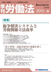 季刊労働法