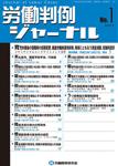 労働判例ジャーナル01号(2012年・04月)