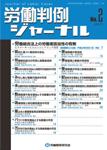 労働判例ジャーナル02号(2012年・05月)