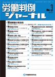 労働判例ジャーナル03号(2012年・06月)