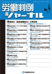 労働判例ジャーナル04号(2012年・07月)