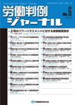 労働判例ジャーナル06号(2012年・09月)