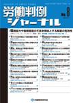 労働判例ジャーナル08号(2012年・11月)
