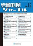 労働判例ジャーナル15号(2013年・6月)