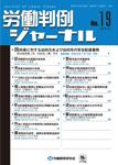 労働判例ジャーナル19号(2013年・10月)
