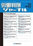 労働判例ジャーナル22号(2014年・1月)