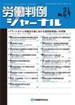 労働判例ジャーナル24号(2014年・3月)