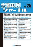 労働判例ジャーナル25号(2014年・4月)