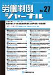 労働判例ジャーナル27号(2014年・6月)