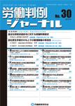 労働判例ジャーナル30号(2014年・9月)