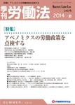 季刊労働法245号